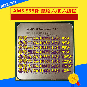AMD Phenom II X6 1055T 1045t 1065t 六核<span class=H>cpu</span> AM3 1090t 1100t