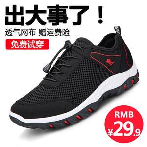 夏季男鞋透气网面鞋网鞋子男士运动休闲鞋网布防滑耐磨旅游登山鞋
