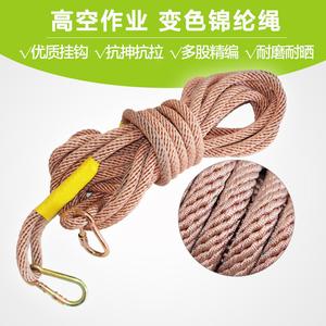 起重吊绳锦纶编织绳电力<span class=H>工具</span>尼龙绳空调安装吊绳施工绝缘变色绳