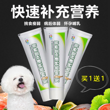 New Favourite Zhikang Pet Dog Nutrition Cream Teddy Golden-haired Dog Nutrition Puppy Pregnant Mother Dog Health Products