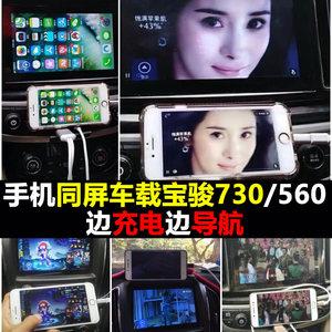 宝骏730苹果手机互联hdmi线车载 oppo车载<span class=H>同屏器</span>传祺GS4智联dlink