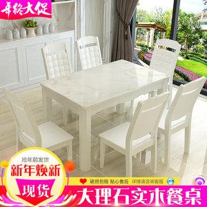 大理石<span class=H>餐桌</span>椅组合现代简约白色长方形饭桌6人小户型实木<span class=H>餐桌</span>烤漆