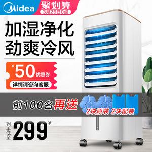 美的<span class=H>空调扇</span>小型制冷器小空调家用冷风机单冷气宿舍冷风扇AAB10A