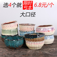 Full of 4 pieces of large size, simple, creative and breathable coarse pottery ceramics for vertical and subtractive treatment of fleshy flowerpots
