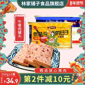 【林家铺子】午餐肉罐头200gx3罐