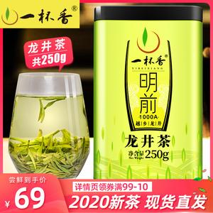 一杯香龙井新茶礼盒装250g