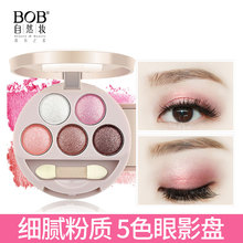 BOB Five Color Eyeshadow, earth color, nude makeup, pearl coloured makeup box, waterproof, non staining, female 2018 new flash powder.