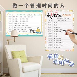 网络流行语工作日程计划安排表墙贴每周计划学习时间安排表自律表