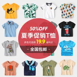 夏季T恤--懿琪宝贝福利秒杀款-低至<span class=H>19.9</span>元!超值回馈-全国<span class=H>包邮</span>!