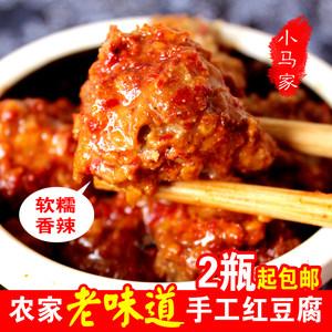 陕西小吃汉中特产传统手工下饭开胃菜麻辣调味品霉<span class=H>豆腐乳</span>红豆腐