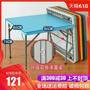 方杰折叠桌小方桌小户型书桌简易餐桌家用麻将桌正方形手吃饭<span class=H>桌椅</span>