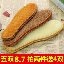 Five pairs of cashmere shoe insoles with thicker and flannel to keep men and women warm, odor-proof cotton, sweat absorption and air permeability, wool-like wool in autumn and winter