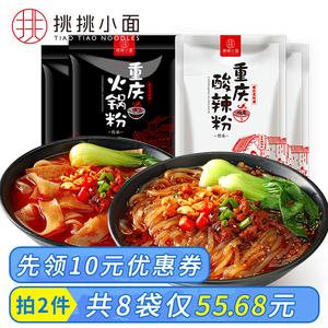 正宗重庆网红酸辣粉手工红薯火锅粉4袋