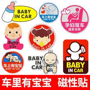 汽<span class=H>车贴</span>纸磁性<span class=H>车贴</span>孕妇在车里驾驶妈妈宝宝baby in car反光警示贴