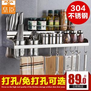 304不锈钢<span class=H>厨房</span>置物架免打孔壁挂式刀架挂件调味品调料架收纳<span class=H>用品</span>