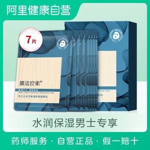 膜法世家男士水动力<span class=H>面膜</span>7片补水保湿控油收缩毛孔提亮肤色显气质