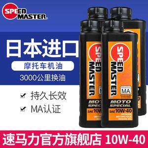 【4瓶装】日本进口速马力10W-40摩托车机油四冲程合成润滑油1L*4