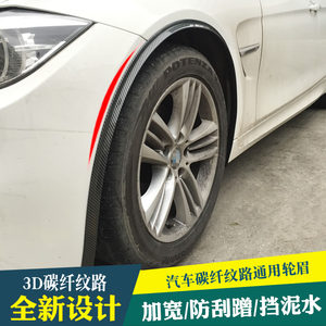 汽车轮眉防撞条通用改装橡胶轮眉加宽<span class=H>碳纤维</span>纹装饰轮眉挡泥胶条