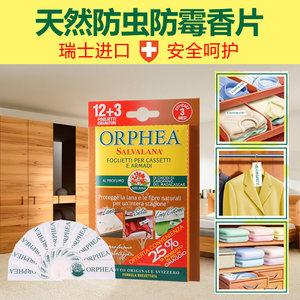 ORPHEA天然衣柜防霉<span class=H>防虫</span>防蛀除味香片 丁香花香 替代樟脑丸<span class=H>樟木</span>条