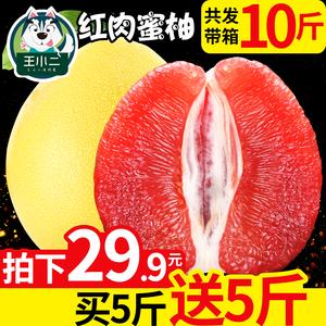 【买1送1】海南红心<span class=H>柚子</span>蜜柚新鲜水果批发包邮应季红肉整带箱10斤