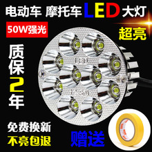 Motorcycle LED headlamp far and near light super bright electric motorcycle modification assembly front headlamp pedal electric bicycle lamp other