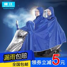 Double waterproof electric car raincoat female battery car adult double riding motorcycle single poncho increased thickening male