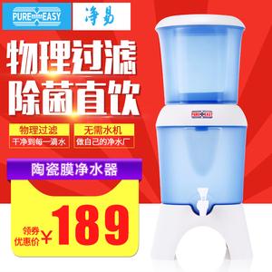 净易<span class=H>净水器</span>饮水机过滤桶家用直饮净水机滤水器陶瓷自来水井水过滤