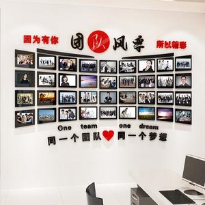 团队风采展示<span class=H>文化</span>墙3d立体励志墙贴员工企业公司照片墙<span class=H>办公</span>室装饰