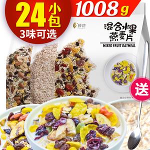 水果燕麦片 坚果原味即食免煮营养小袋装早餐<span class=H>冲饮</span>谷物粥代餐食品