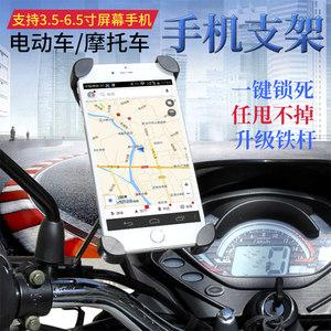 电动车<span class=H>摩托车</span>手机<span class=H>支架</span>车载导航仪外卖骑行<span class=H>手机架</span>可充电带USB通用