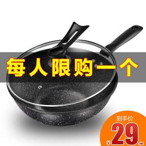 麦饭石<span class=H>炒锅</span>不粘锅多功能锅电磁炉平底锅家用铁锅燃气灶适用炒菜锅