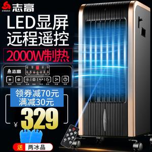 志高<span class=H>空调扇</span>新款水冷暖两用立式遥控小型家用扇单冷风机节能制冷扇