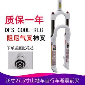 2018新款DFS COOL-RLC气叉神叉26寸27.5寸山地车<span class=H>自行车</span>避震<span class=H>前叉</span>