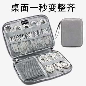 数据线收纳包移动硬盘U盘U盾充电头耳机数据线整理袋数码配件收纳