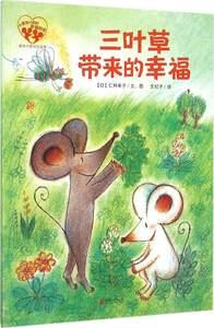 三叶草带来的幸福 畅销书籍 绘本 正版三叶草带来的幸福 小黑和小白的幸福四季