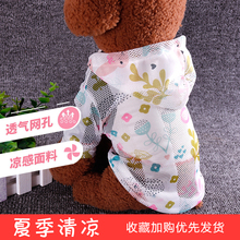 Teddy Dog Sunscreen Clothes Light and Thin Summer Cooling Clothes Compared with Xiong Bomei Small Dog Breathable Pet Clothes Summer Clothes