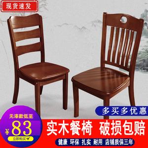 实木<span class=H>餐椅</span>靠背椅餐桌椅家用现代简约书桌餐厅木头椅子凳子实木椅子