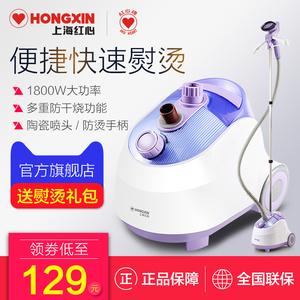 上海红心RH2037家用<span class=H>挂烫机</span>蒸汽烫衣服挂式熨烫机电熨斗正品