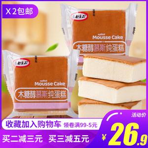 鑫康佳品木糖醇纯蛋糕高血糖面包孕妇老年人无糖精食品无蔗糖零食