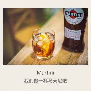 【楠希小馆】意大利进口 Martini Vermouth 马天尼红威末酒