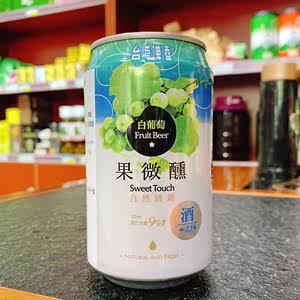台湾进口 台湾<span class=H>啤酒</span>果微醺白葡萄330ml