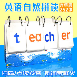 英语自然拼读法台历学单词<span class=H>卡片</span>phonics幼儿英文拼写字母教具教材