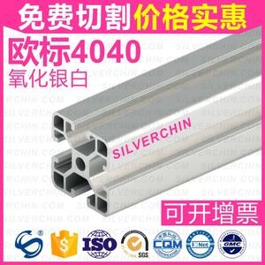工業鋁<span class=H>型材</span>歐標4040白方管機架工作臺流水線魚缸鋁合金4040<span class=H>框架</span>