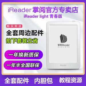 【官方专卖店】掌阅iReader Light电子书电纸书阅读器6英寸墨水屏情人节送礼送女友送男友看书护眼黑白屏