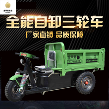 Electric tricycle dump hydraulic bucket pull brick concrete construction site engineering farm pull cargo climber