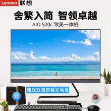 Lenovo AIO 520C-24 Zhimei Business desktop computer 23.8 inch four-core I3-8100 Business Office Learning desktop computer