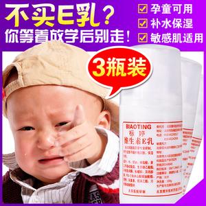 北京医院标婷维生素e乳3瓶ve<span class=H>乳液</span> 维E乳保湿<span class=H>面霜</span>身体乳浴后乳正品