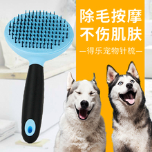 Deloitte Needle Brushing Hair Beauty Pet Golden Hair Massage Comb Teddy Bear Cleaning Products Dog Comb