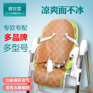 宝宝<span class=H>餐椅</span><span class=H>凉席</span>垫定制夏季婴儿<span class=H>通用</span>推车藤席透气bb安全座椅坐垫