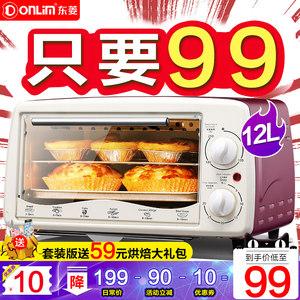东菱正品DL-K12多功能电<span class=H>烤箱</span>家用烘焙12升控温蛋糕迷你小<span class=H>烤箱</span>